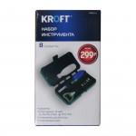 Набор инструмента KROFT 8 пр