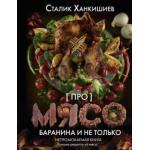Кулинарная книга Про Мясо, БЕЛОНИЯ М
