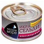 Икра сельди Классическая РУССКОЕ МОРЕ, 110 г