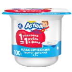 Творог АГУША классический, 4,5% 100г