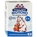 Молоко БЕЛЫЙ ГОРОД ультрапастеризованное 2,5%, 0,2 л