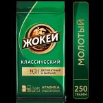 Кофе ЖОКЕЙ Классический молотый, 250г