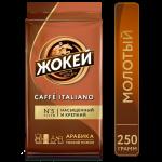 Кофе ЖОКЕЙ Italiano, арабика молотый, 250 г
