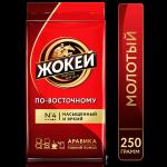Кофе ЖОКЕЙ По-восточному, молотый, 250 г