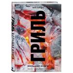 """Книга """"Гриль. Большая книга"""" Й. Линдер, ЭКСМО, 256 с."""