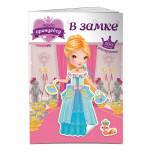 """Книга серии """"Наряди принцессу"""" с раскрасками и наклейками, ЭКСМО, в ассортименте"""