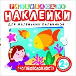 """Книга серии """"Развивающие наклейки"""" РОСМЭН, в ассортименте"""