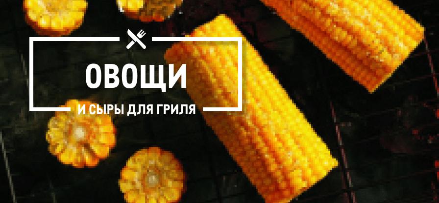 Овощи и сыры для гриля