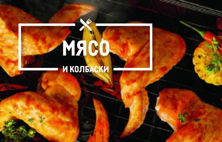 Мясо и колбаски