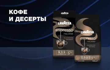 Кофе и десерты