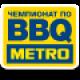 Чемпионат по BBQ