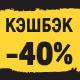 Кэшбэк 40%