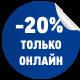 Только онлайн 20%