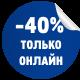 Только онлайн 40%