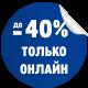 Только до 40%