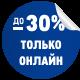 30% только онлайн