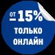 -15% онлайн