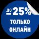 до 25% Онлайн