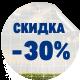 ЩВ 30% еком