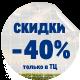 ЩВ 40% ТЦ