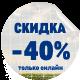 ЩВ 40% еком