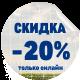 ЩВ 20% еком
