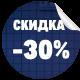 30% ТЦ ЕКОМ ЩВ