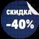 40% ЩВ ТЦ и ECOM