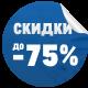 Скидка 75%