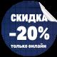 ЩВ 20% онлайн