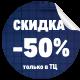 ЩВ 50% ТЦ