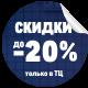 ЩВ до 20% ТОЛЬКО ТЦ